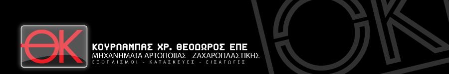 Κουρλαμπάς Χρ. Θεόδωρος ΕΠΕ